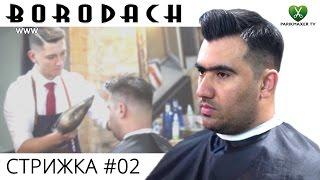 МУЖСКАЯ СТРИЖКА от Barbershop Borodach  # 02. Парикмахер тв.