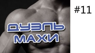 Махи с гантелями. Развитие сильных мышц - дельты. Качки в тренажёрном зале. Данил и Кирилл.