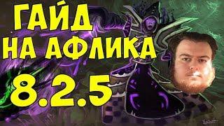WoW: ГАЙД НА АФЛИ ВАРЛОКА 8.2.5