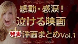 感動!泣ける涙活映画まとめVol.1(洋画・海外) ニューシネマパラダイス ...