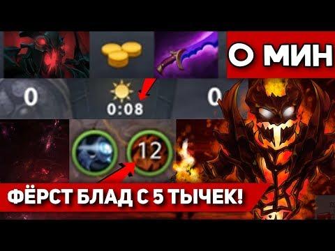 видео: ЛОТАР И 12 ДУШ НА 0 МИНУТЕ | shadow fiend dota 2