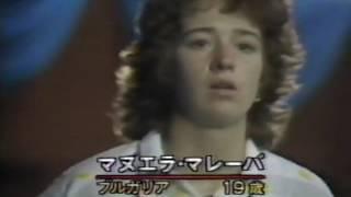1986東レPPO女子ダブルス決勝 グラフ・バンジ対マレーバ姉妹
