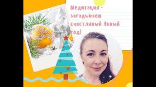 Медитация AndquotЗагадываем самый лучший новогодний праздникandquot
