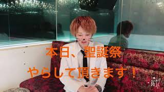 愛媛県松山市ホストクラブClub Reazy 営業中に更新 ショートムービー ホ...