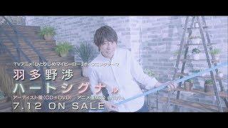 羽多野渉 / 「ハートシグナル」TV-SPOT