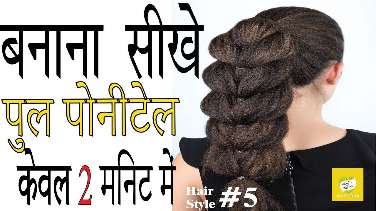 Choti Hairstyle