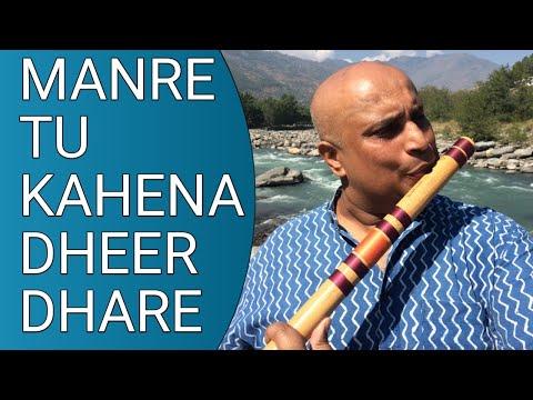 MANRE TU KAHENA DHEER DHARE ON FLUTE BY ANNADA PRASANNA PATTANAIK (Flute Butto)