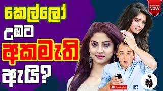 කෙල්ලෝ ඔයාට අකමැති ඇයි? | Why girls don't like you | mrx | Sinhala
