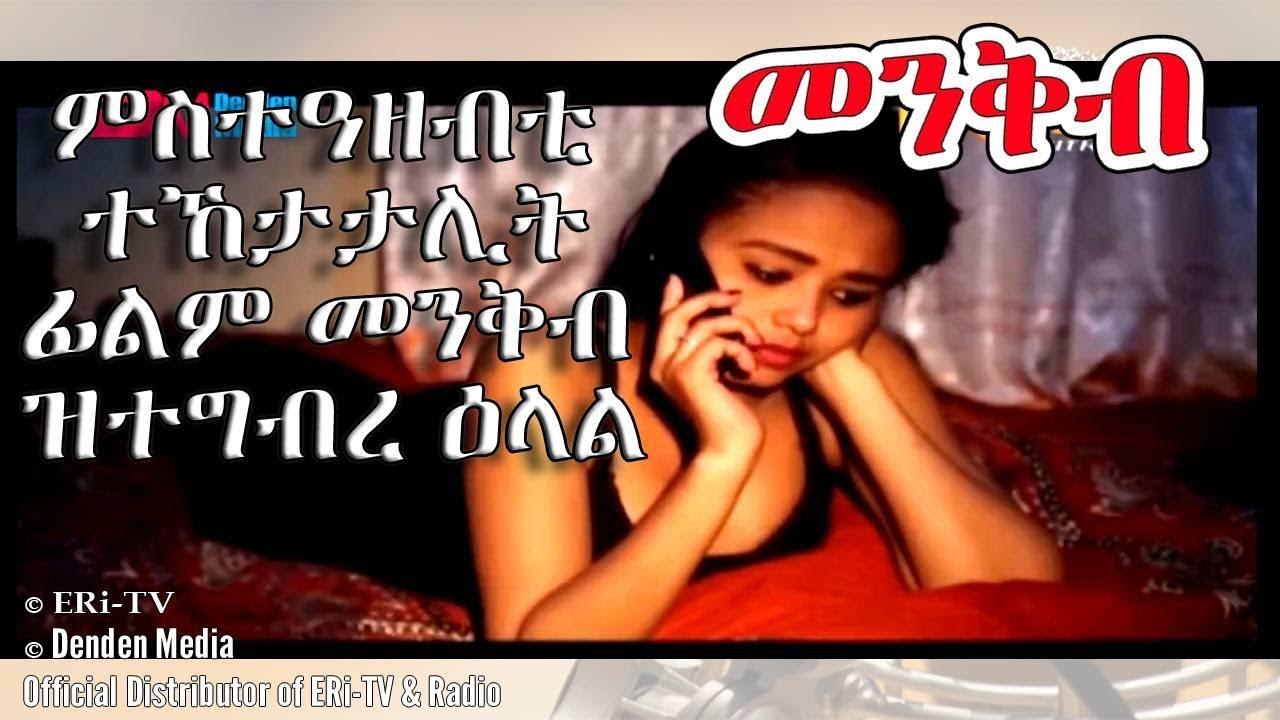 ERi-TV, #Eritrea: Drama Series: ምስተዓዘብቲ ተኸታታሊት ፊልም  መንቅብ ዝተግብረ ዕላል , February 17, 2019