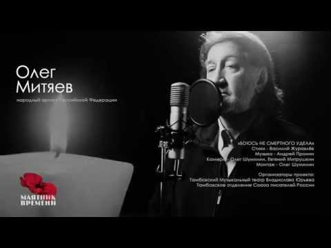 Трек Ломакин Олег - Мама-Мария  в mp3 192kbps