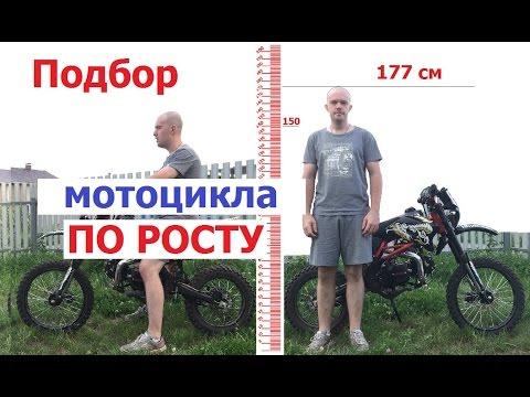 Подбор мотоцикла по росту (Irbis TTR 125) (Babzor.ru)