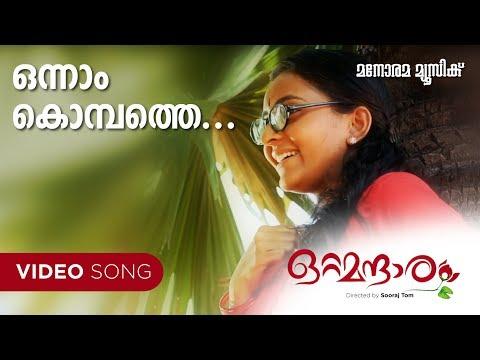 Onnam Kombathe Song Lyrics - Ottamandaram Malayalam Movie Songs Lyrics