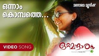 Onnam Kombathe song from Malayalam Movie Ottamandaram