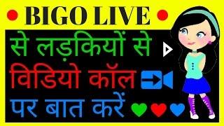 Video What is BIGO LIVE – How to Use BIGO LIVE – Live Broadcasting & Streaming in Hindi download MP3, 3GP, MP4, WEBM, AVI, FLV Juni 2017