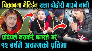 चितवनमा भेटिईन् अर्को कमला घिमिरे... १२ वर्षे ममताले ढालिन् यी तन्नेरीलाई Mamata Vs Pradip Tripathi