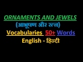 Vocabulary - Jewels and Gems English Vocabulary Words with Meaning in Hindi part 8
