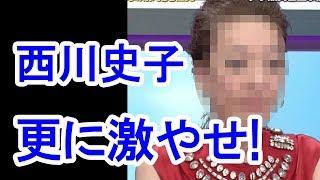"""西川史子さんの""""激やせ""""""""やつれ""""が危険水域に!まるで桂歌丸みたい! *..."""
