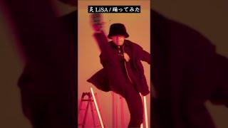 【踊ってみた】LiSA - 炎 「鬼滅の刃」無限列車編 主題歌【EXILE NAOTO】#Shorts