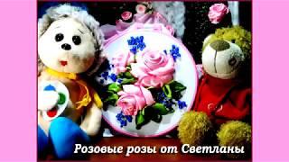 Светлана. Вышивка лентами. Роза.Embroidery ribbons. rose flower. 用絲帶刺繡。玫瑰