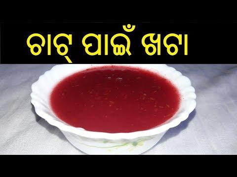 ଚାଟ ପାଇଁ ଖଟା ଘରେ ତିଆରି କରନ୍ତୁ | Chatni Recipe For Chaat In Odia | Chaat Khatta Recipe In Odia