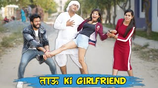 Tau Ji ki Girlfriend  BakLol Video