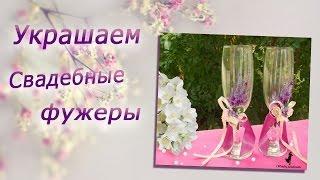 Украшение свадебных бокалов бисером и цветами из полимерной глины