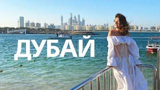 Дубай за два дня. Лакшери отдых и по-бедному