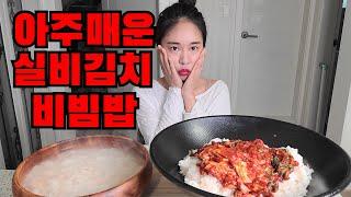 입맛없을때 간단하게 매운 실비김치비빔밥에 누룽지 먹방 …