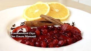 Клюквенный Соус к Мясу (Очень Вкусно)  Cranberry Sauce Recipe