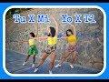 Yo x Ti, Tu x Mi - ROSALÍA, Ozuna   Coreo Fitness (Zumba Fitness) by MarvelDancers