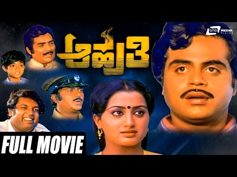 Aahuthi – ಆಹುತಿ | Kannada Full HD Movie | Ambarish | Sumalatha | Family Movie