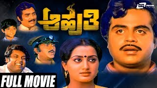 Aahuthi – ಆಹುತಿ   Kannada Full Movie   Ambarish   Sumalatha   Family Movie