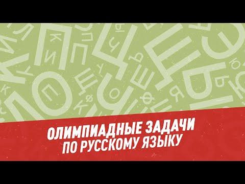 Олимпиадные задачи. Русский язык. Часть 83 - Хочу всё знать