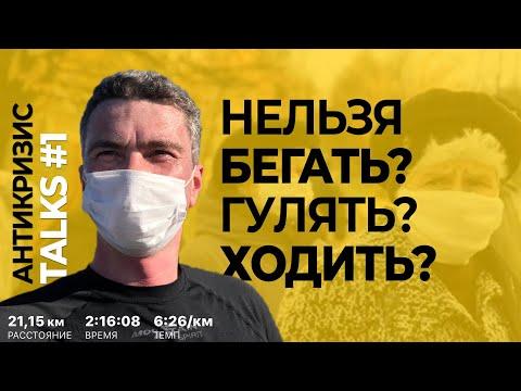 Новые запреты карантина. Юрист в шоке! | Антикризисный созвон | Адвокат Денис Овчаров