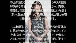 AKB48島崎遥香「ピュアさ出そうと心掛けた」=中山優馬の主演映画でヒロ...