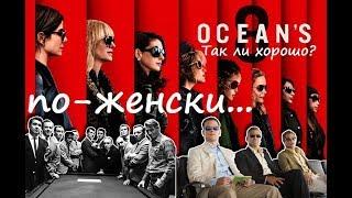 """""""8 подруг Оушена"""" - обзор фильма, без спойлеров"""
