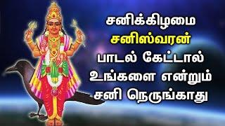 Best Saneeswarn Tamil Padalgal | Top Sneeswaran Padalgal