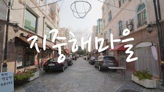 지중해마을, 아산 이국적인 사진찍기 좋은 쇼핑과 식사가…