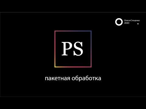 Пакетная обработка Adobe Photoshop