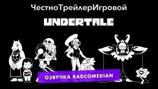 Самый честный трейлер - Undertale