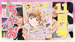 ちゃお〜♫ くるみんとゆいゆいが10月3日頃発売のちゃお11月号のみどころ...