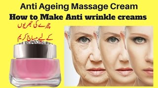 how to make anti aging face cream For Massage | cosmetic products Business [Urdu /Hindi