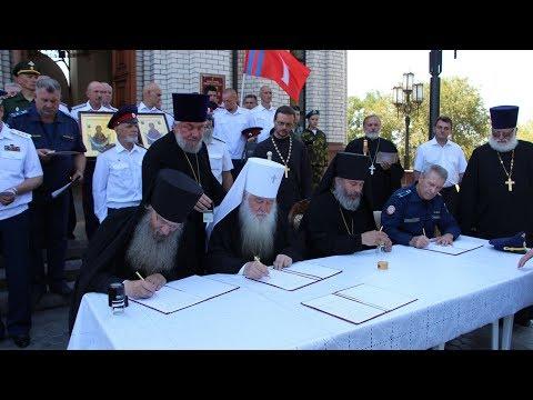 В Волгоградской митрополии подписано соглашение о сотрудничестве с ДОСААФ России.