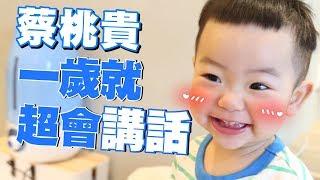 【蔡桃貴成長日記#33】1歲就超會講話!簡直神童啊!