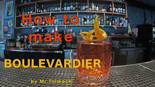 How to make BOULEνARDIER by Mr.Tolmach