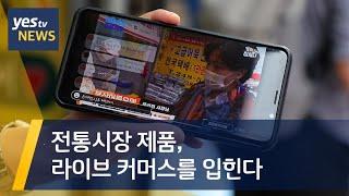 [yestv뉴스] 전통시장 제품, 라이브커머스를 입힌다