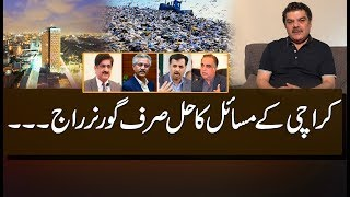 کراچی کے مسائل کا حل صرف گورنر راج۔۔۔۔۔