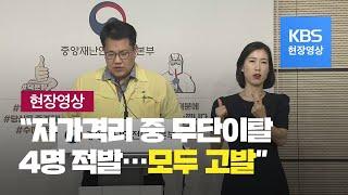 """[중앙재난안전대책본부] """"자가격리 중 무단이탈 4명 적…"""