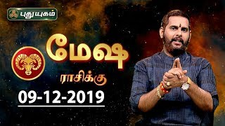 Rasi Palan | Mesham | மேஷ ராசி நேயர்களே! இன்று உங்களுக்கு…| Aries | 09/12/2019