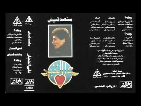 Ali El Hagar - Ana Men Hena / على الحجار - انا من هنا
